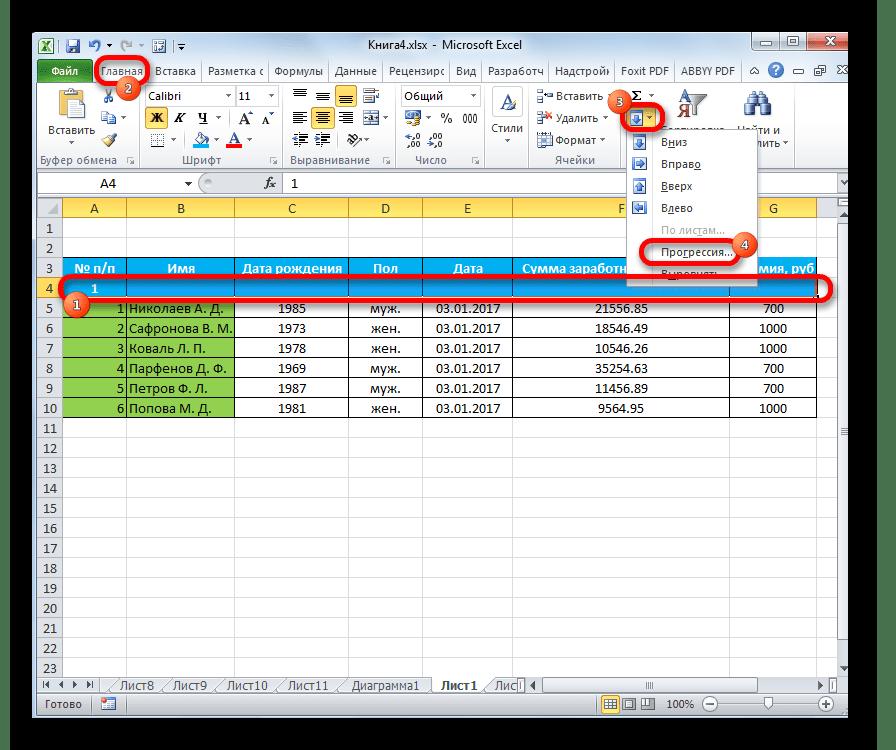 Переход в настройки прогрессии в Microsoft Excel