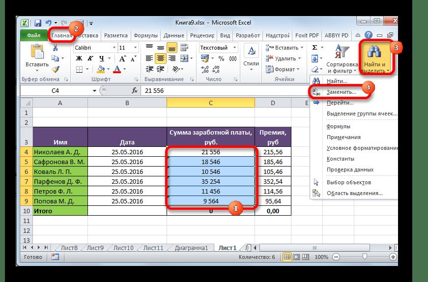Переход в окно Заменить в Microsoft Excel