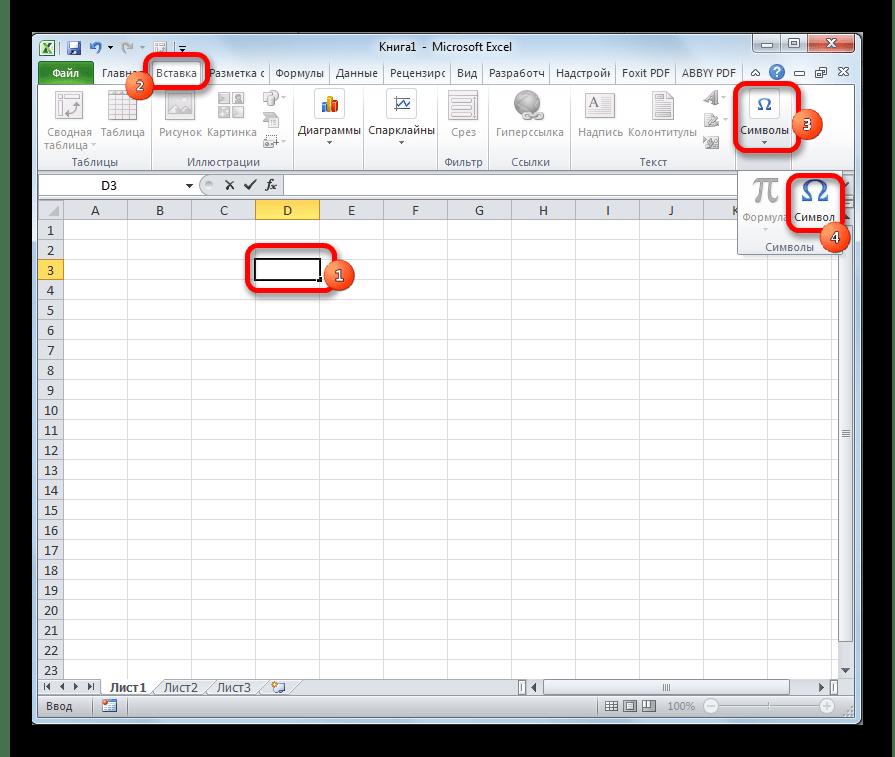 Переход в окно символов Microsoft Excel