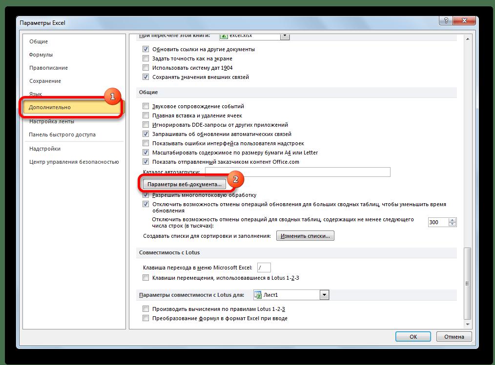 Переход в параметры документа в Microsoft Excel