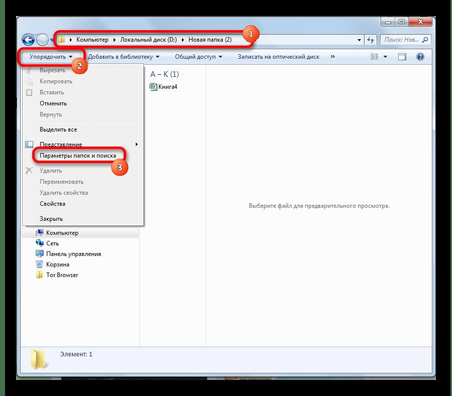 Переход в параметры папок в Microsoft Excel.png