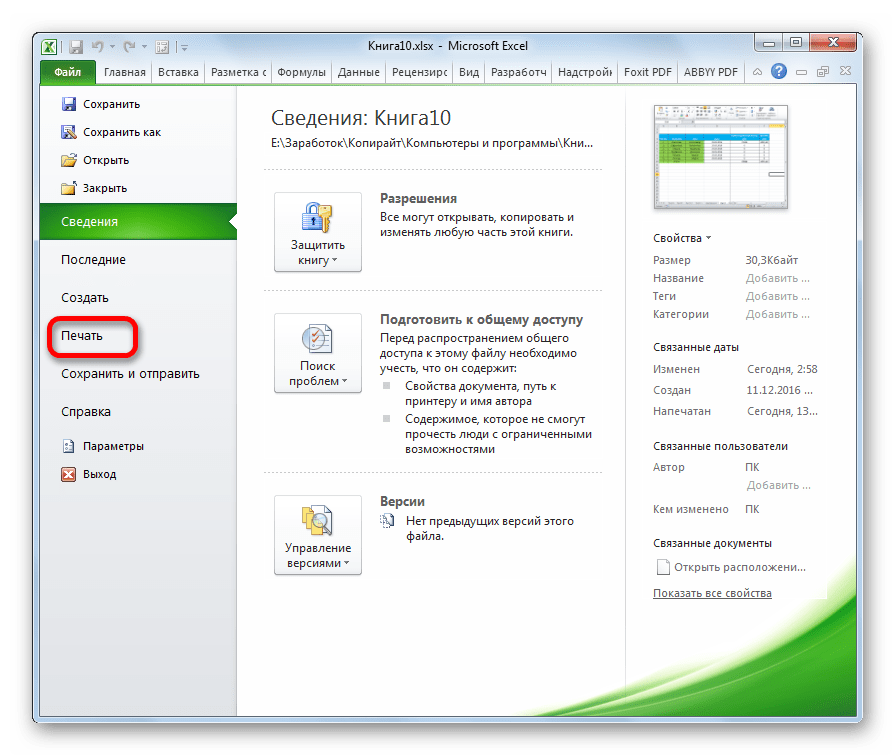 Переход в печать в Microsoft Excel
