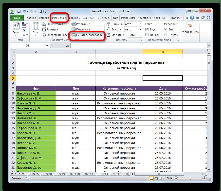 Переход в печать заголовка в Microsoft Excel.png