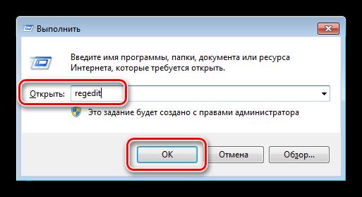 Переход в редактор системного реестра в Windows 7