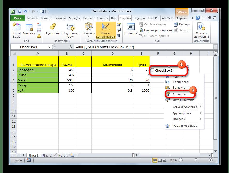 Переход в свойства ActiveX в Microsoft Excel