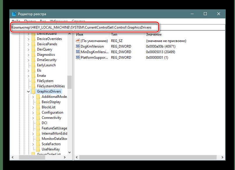 Переход в ветку редактирования графических драйверов в Редакторе реестра