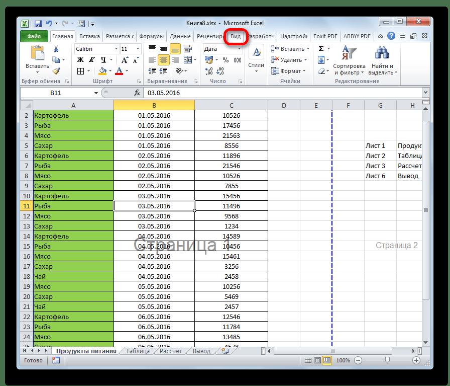 Переход во вкладку Вид в Microsoft Excel