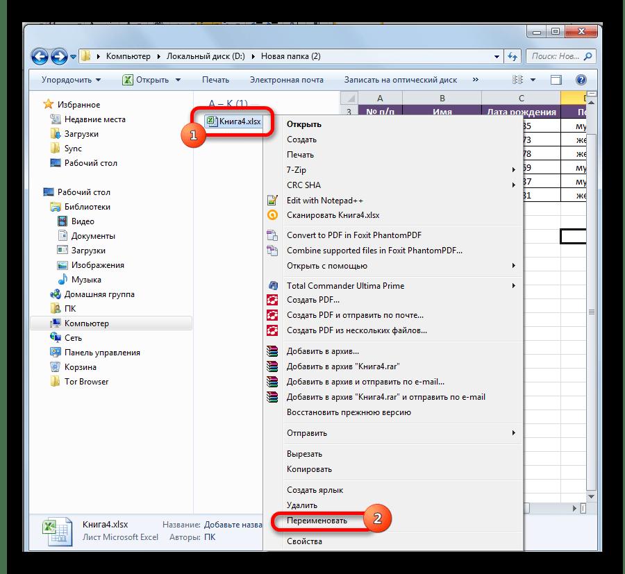 Переименование файла  Microsoft Excel.png