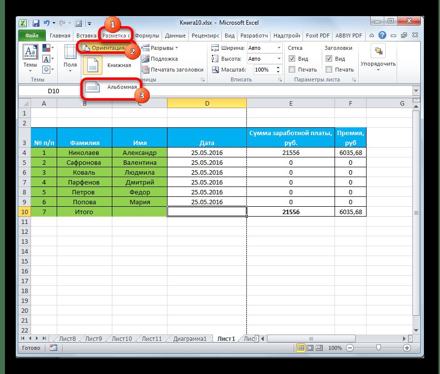 Переключение на альбомную ориентацию в Microsoft Excel
