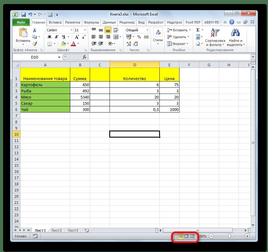 Как сделать в экселе формулу разделить