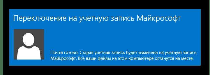 Переключение учетной записи Windows 8