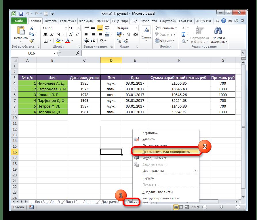 Переместить или скопировать  в Microsoft Excel