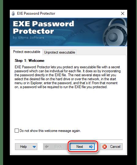 Первый шаг в EXE Password