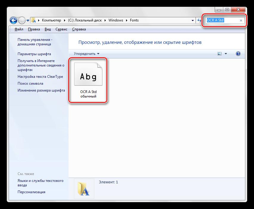 Поиск шрифта в системной папке Windows
