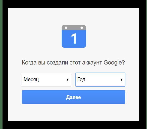 Подтверждение личности по дате создания аккаунта Google