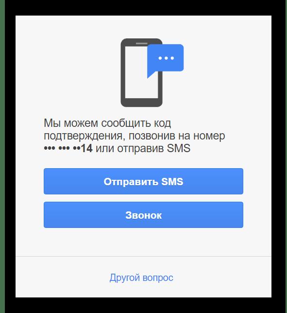 Подтверждение личности в Google при помощи мобильного