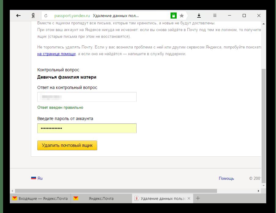 Подтверждение удаления Яндекс.Почты-2