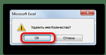 Подтверждение удаления в Microsoft Excel