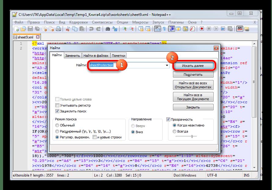 Поиск в текстовом редакторе в Microsoft Excel.png
