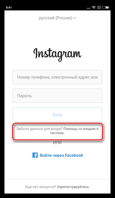 Помощь со входом в Instagram на Android