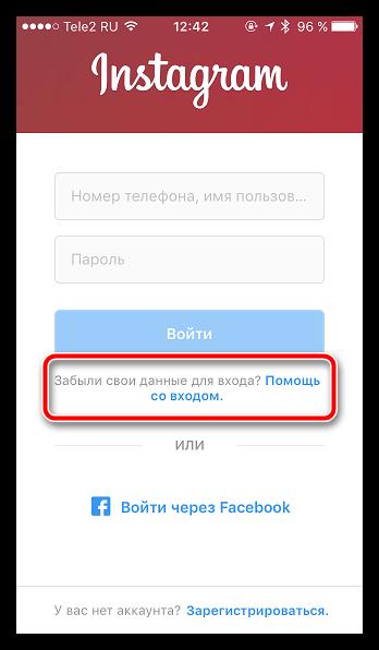 Помощь со входом в приложении Instagram