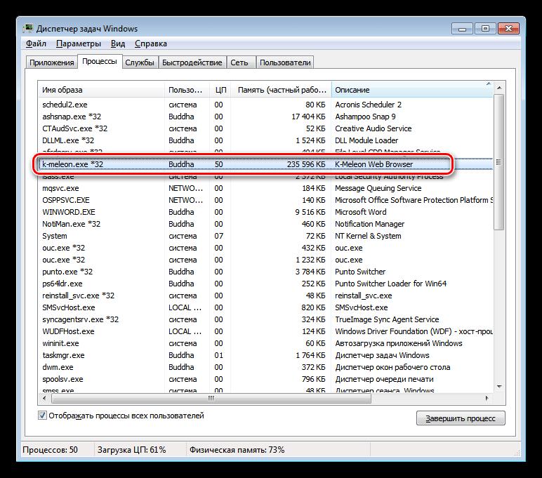 Потребление памяти браузером K-Meleon с просмотром видео