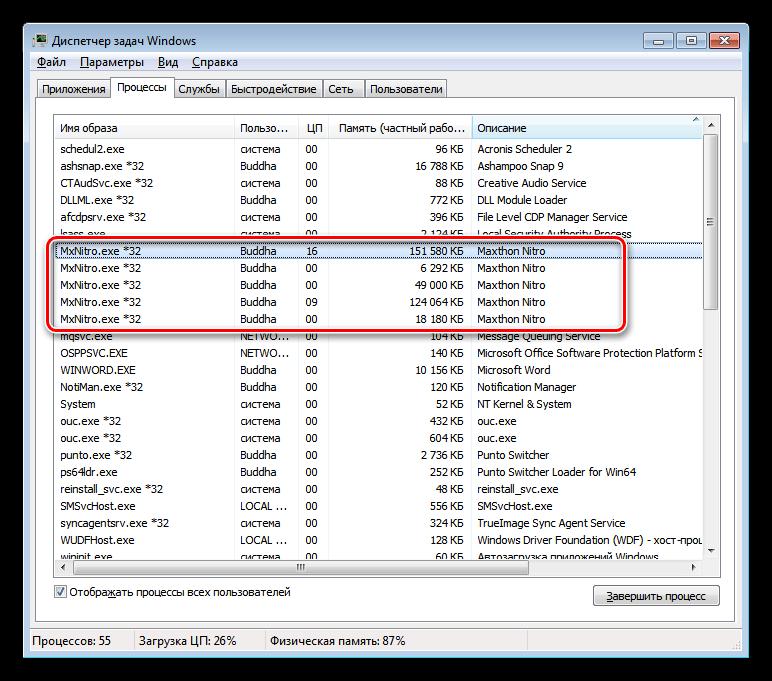 Потребление памяти браузером Maxthon Nitro с просмотром видео