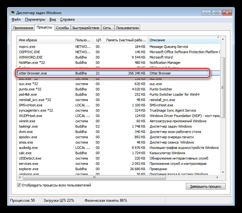 Потребление памяти браузером Otter Browser с просмотром видео
