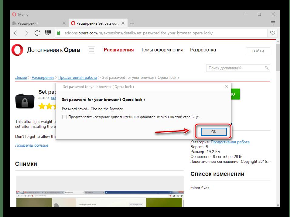 Предложение перезапустить браузер