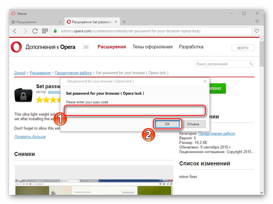 Предложение ввести пароль чтобы открыть обозреватель