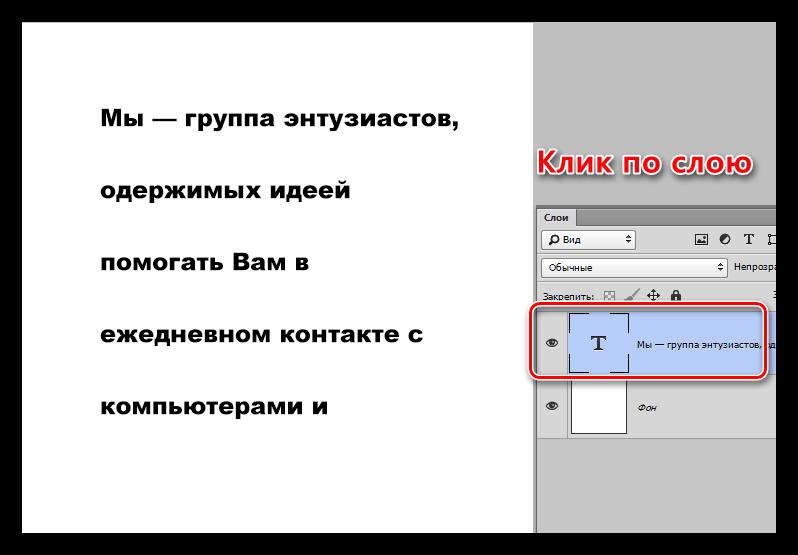 Предварительные действия над текстовым слоем в Фотошопе