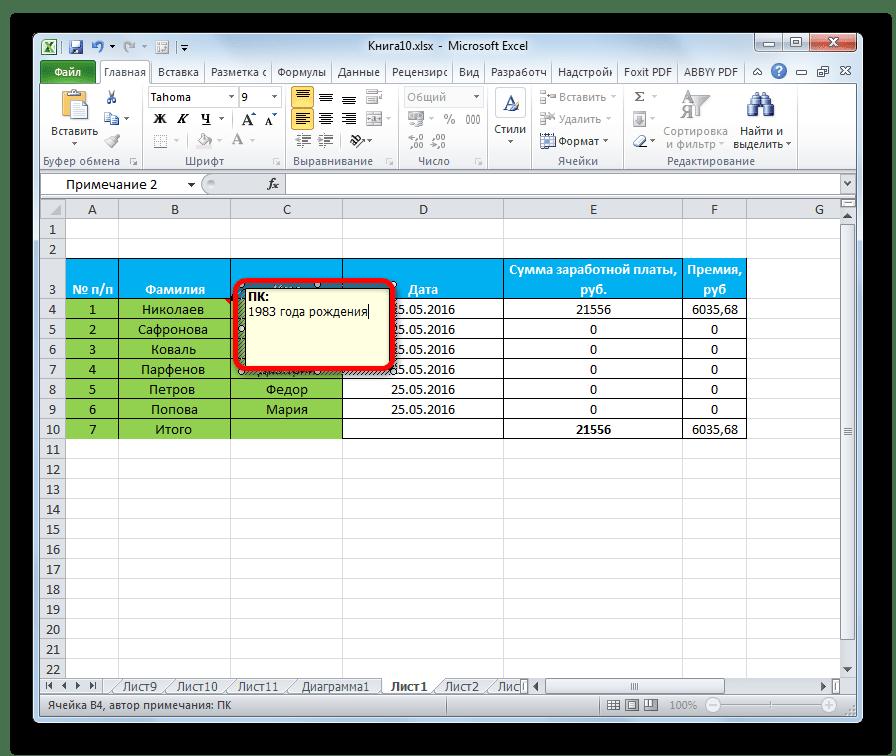 Примечание создано в Microsoft Excel