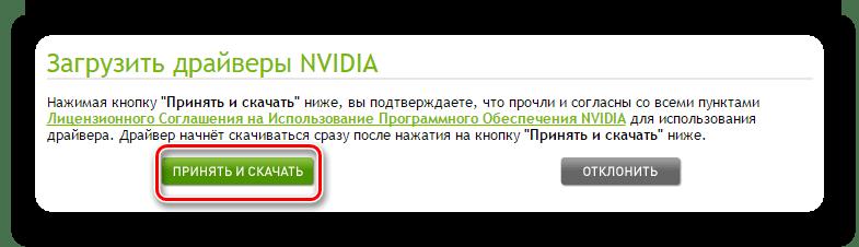 Принятие соглашения NVidia