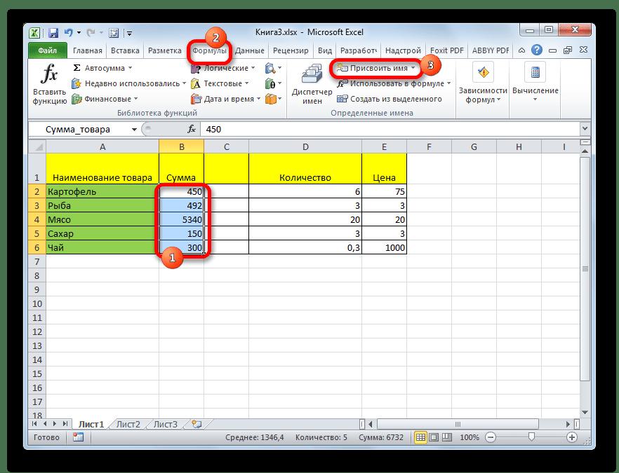 Присвоение имени через ленту в Microsoft Excel