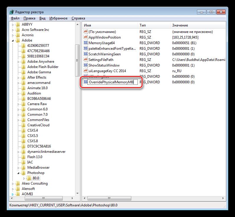 Присвоение имени ключу для Фотошопа в реестре Windows 7