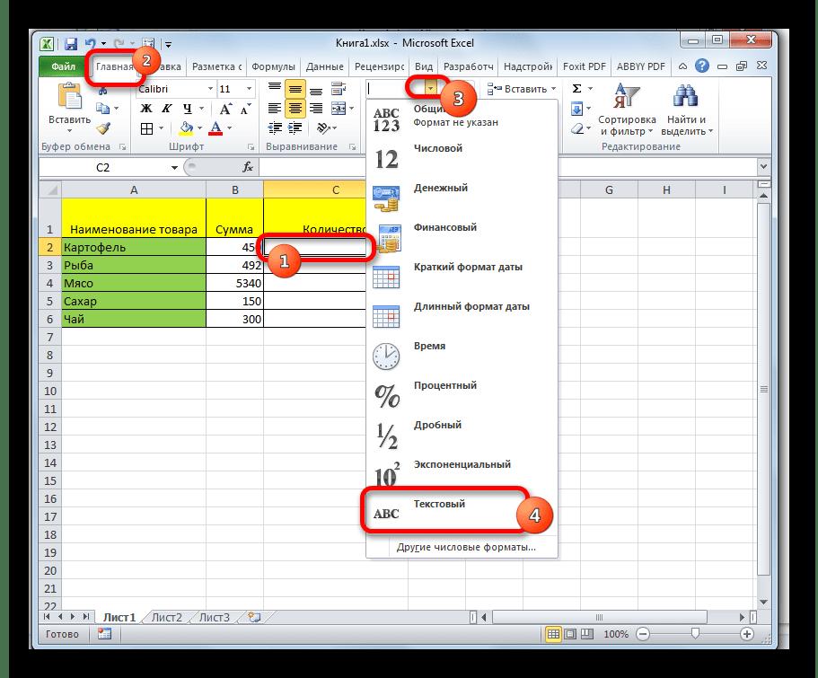 Присвоение текстового формата ячейке в Microsoft Excel