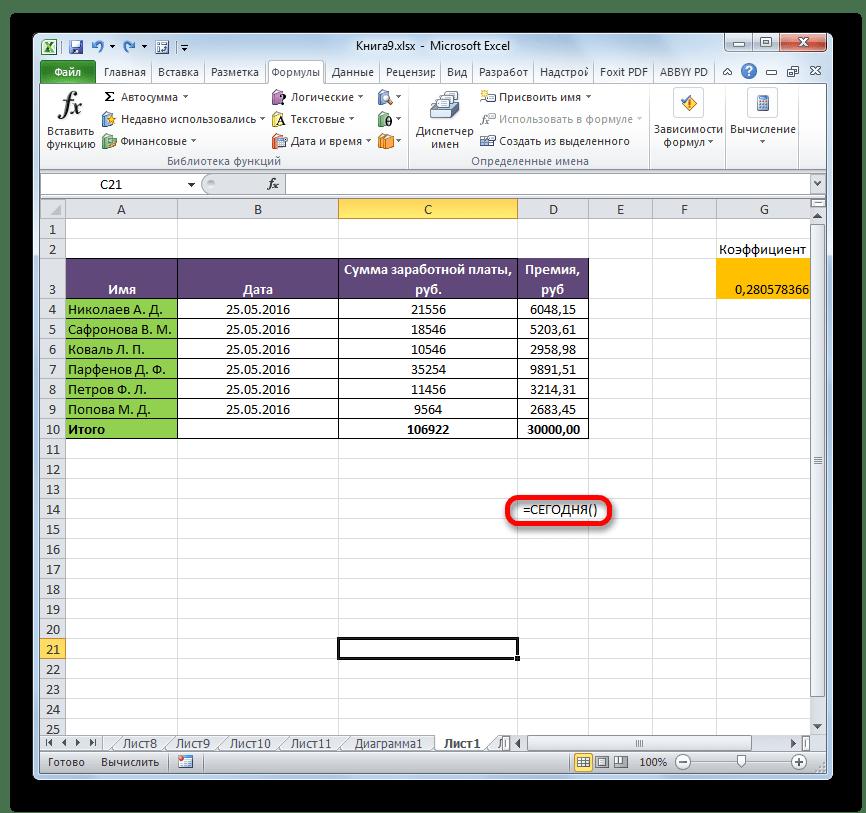 Пробел перед знаком равно в Microsoft Excel