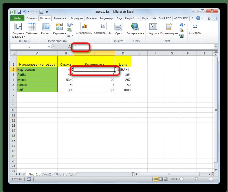 Прочерк с дополнительным символом установлен в Microsoft Excel