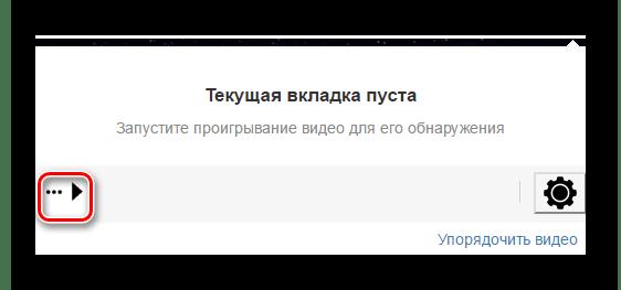 Просмотр поддерживаемых сайтов в Яндекс.Браузере-1