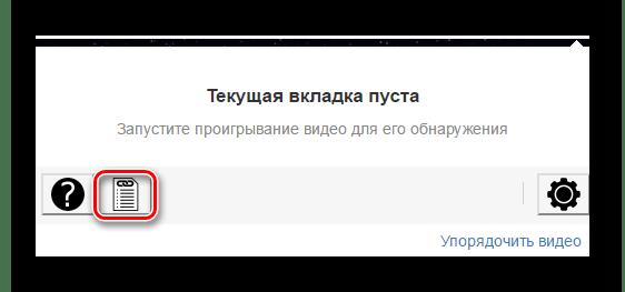 Просмотр поддерживаемых сайтов в Яндекс.Браузере-2