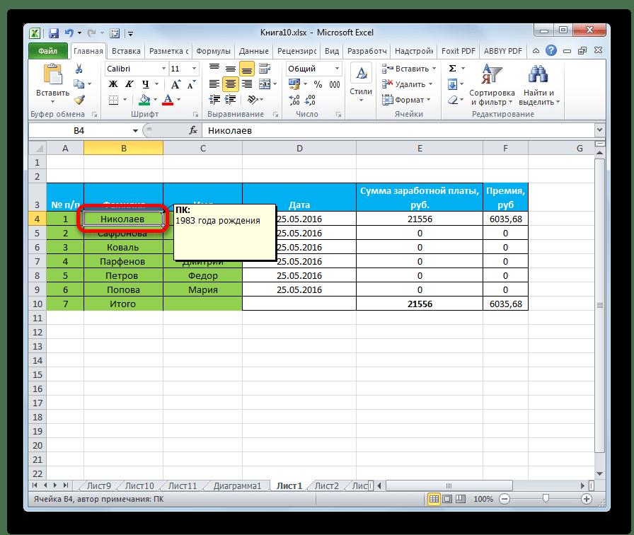 Просмотр примечания в Microsoft Excel