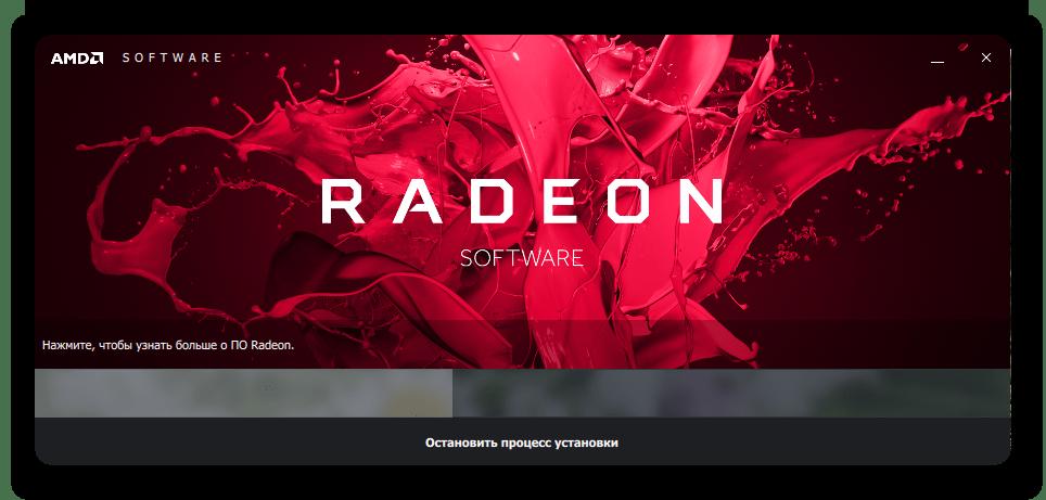 Процесс установки AMD