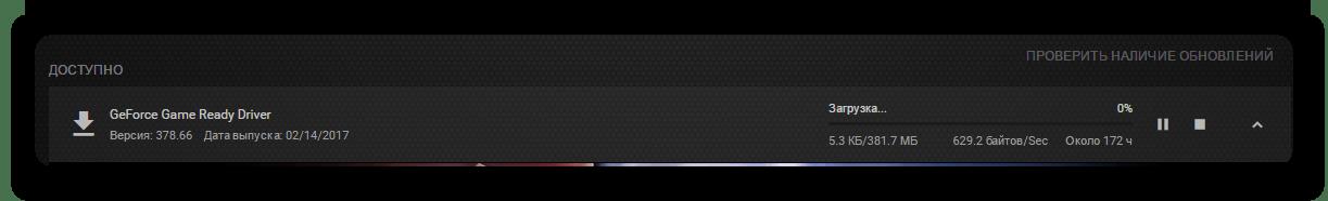 Процесс загрузки драйвера NVidia в автоматическом режиме