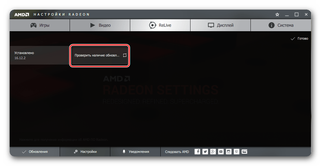 Проверка обновлений AMD