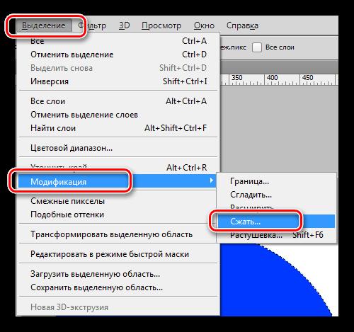 Пункт меню Модификация выделения в Фотошопе