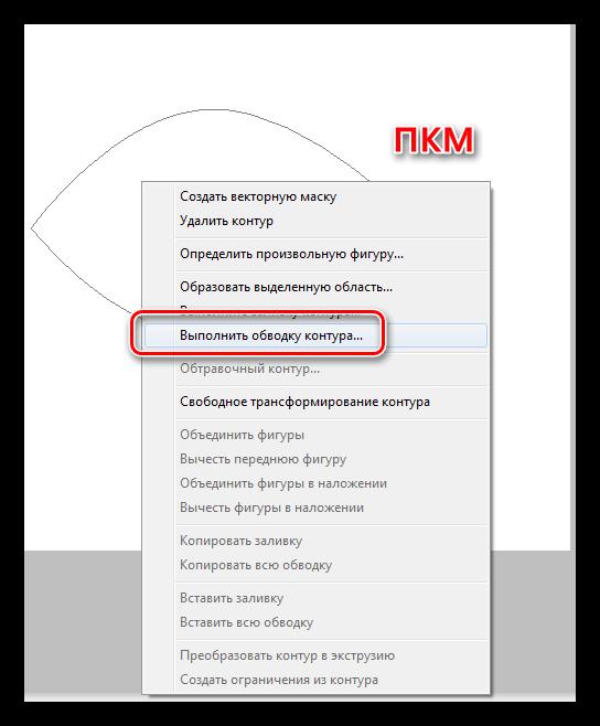 Пункт меню Обводка контура в Фотошопе