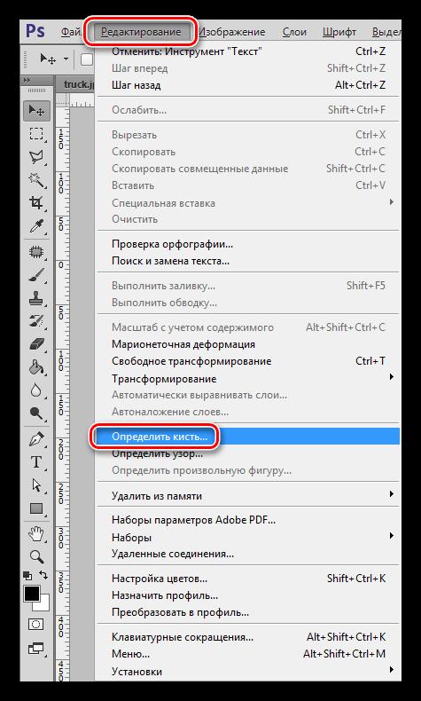 Пункт меню Определить кисть в Фотошопе
