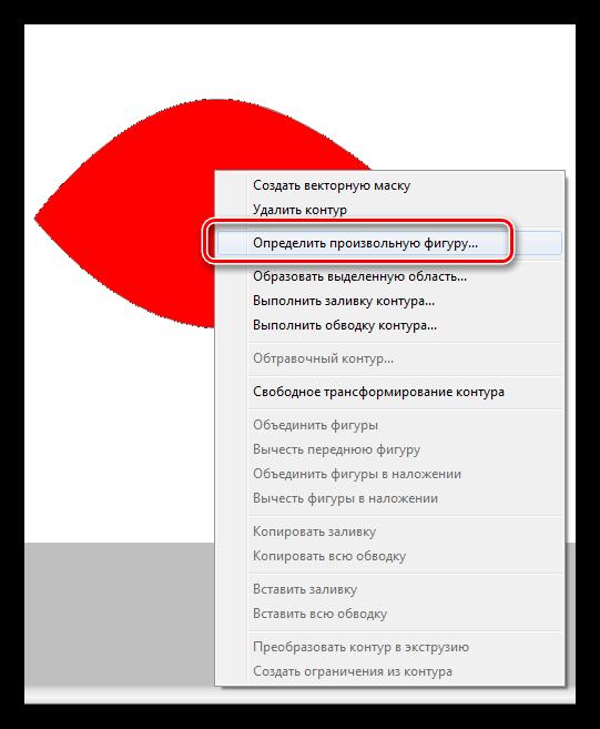 Пункт меню Произвольная фигура в Фотошопе
