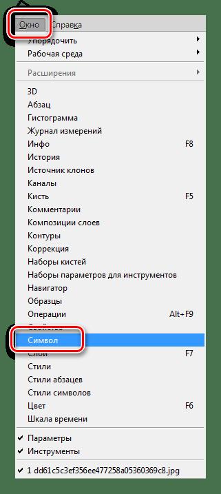 Пункт меню Символ в Фотошопе