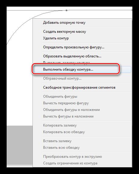 Пункт меню Выпонить обводку контура в Фотошопе